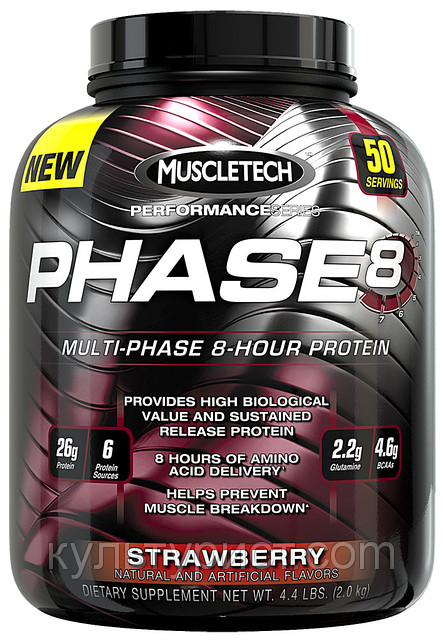 Протеины Phase&Multi Phase 8 Hour Protein
